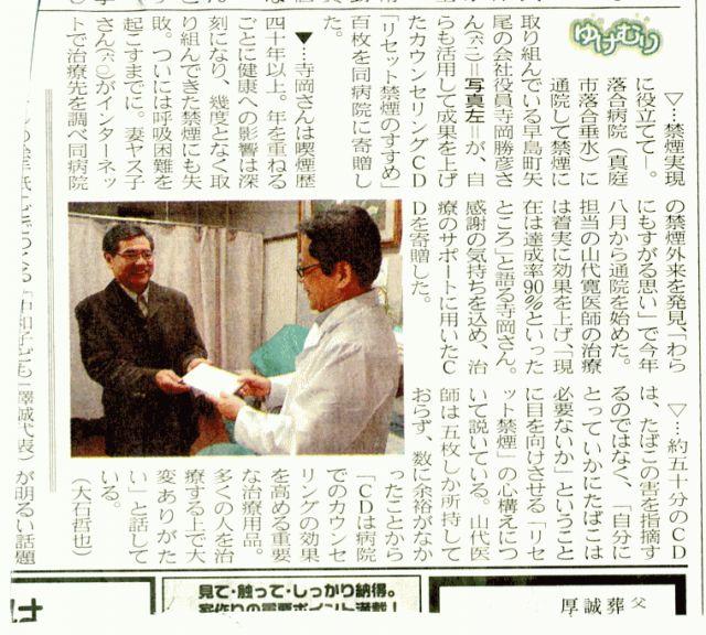 Sanyoshinbun20061226_2